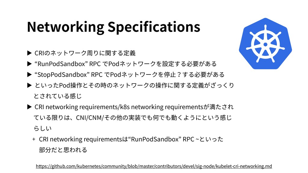 Networking Specifications ▶ CRIのネットワーク周りに関する定義 ▶...