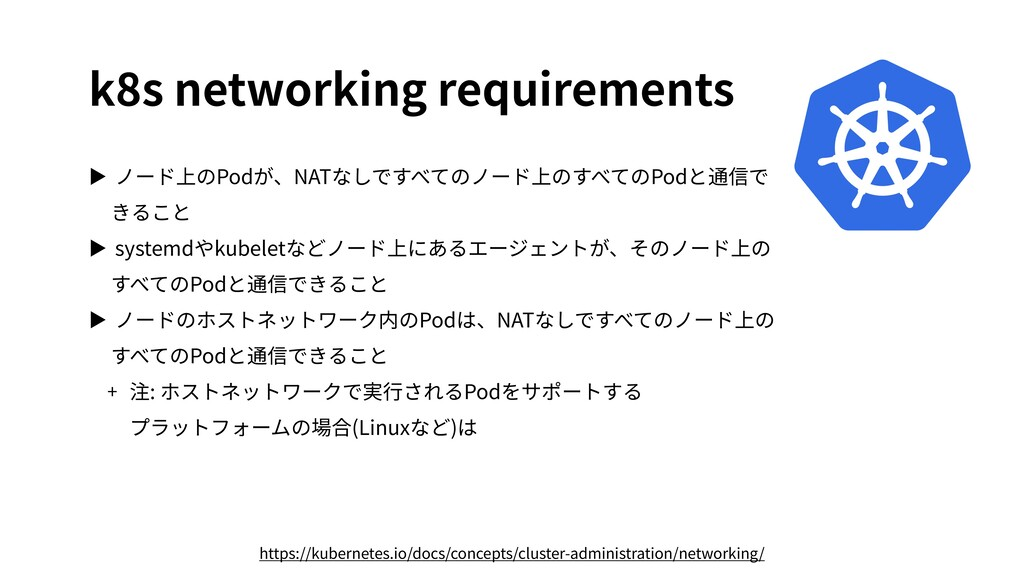 k8s networking requirements ▶ ノード上のPodが、NATなしです...