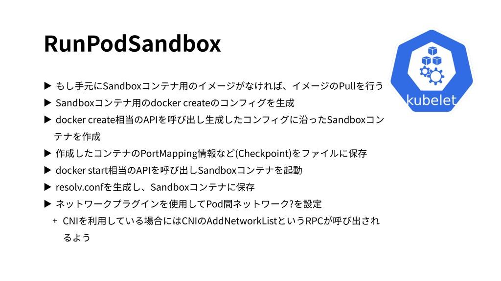 RunPodSandbox ▶ もし⼿元にSandboxコンテナ⽤のイメージがなければ、イメー...