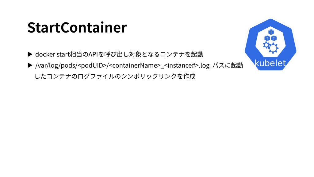 StartContainer ▶ docker start相当のAPIを呼び出し対象となるコン...