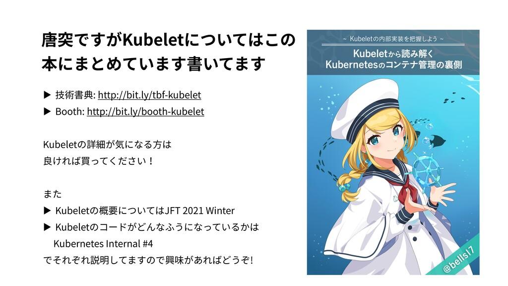 唐突ですがKubeletについてはこの 本にまとめています書いてます ▶ 技術書典: http...