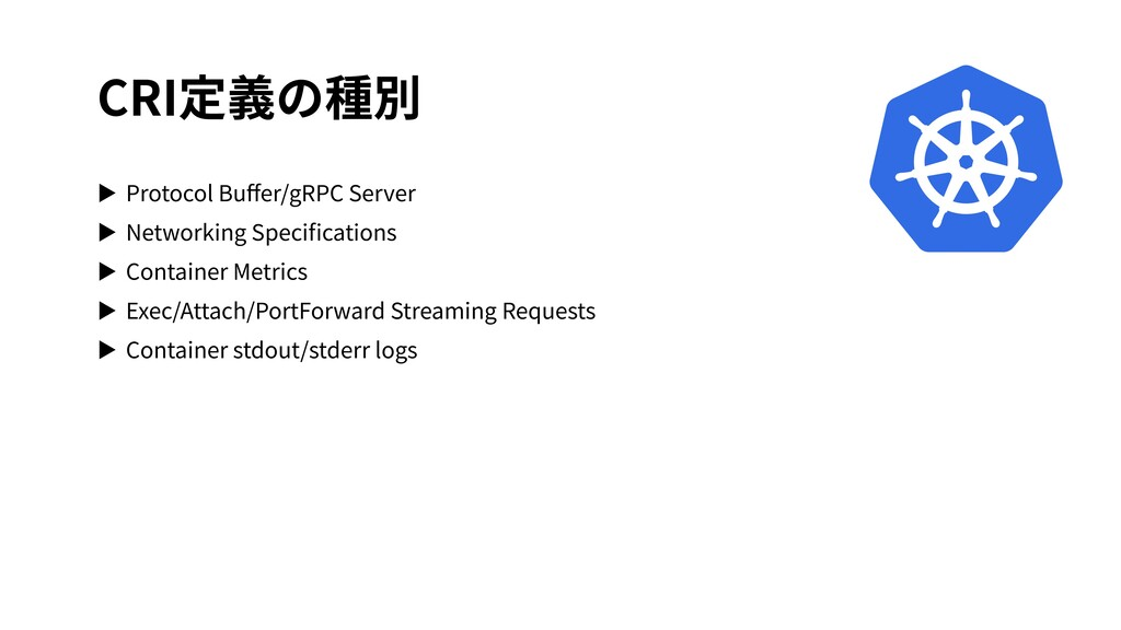 CRI定義の種別 ▶ Protocol Buffer/gRPC Server ▶ Network...