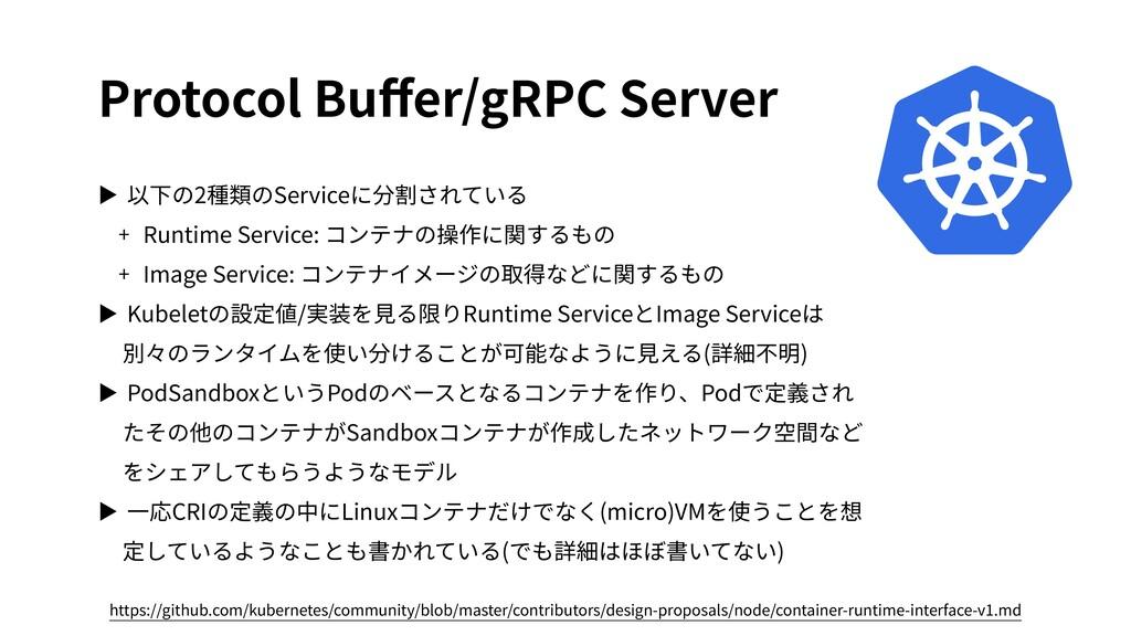 Protocol Buffer/gRPC Server ▶ 以下の2種類のServiceに分割さ...
