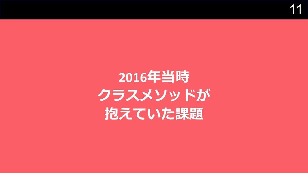11 2016