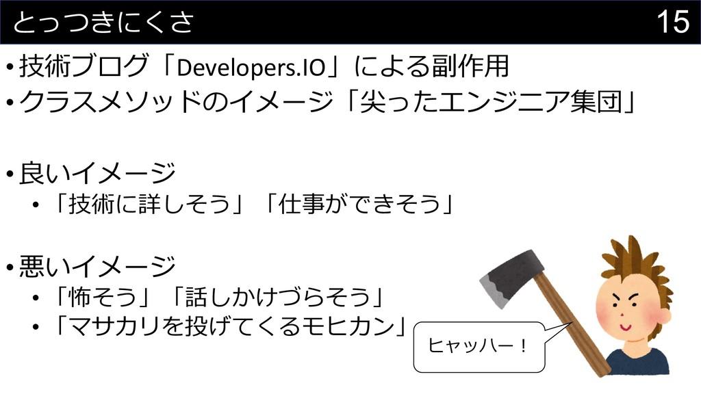 """15   •=?-4#Developers.IOB;7 •""""2&/'()..."""