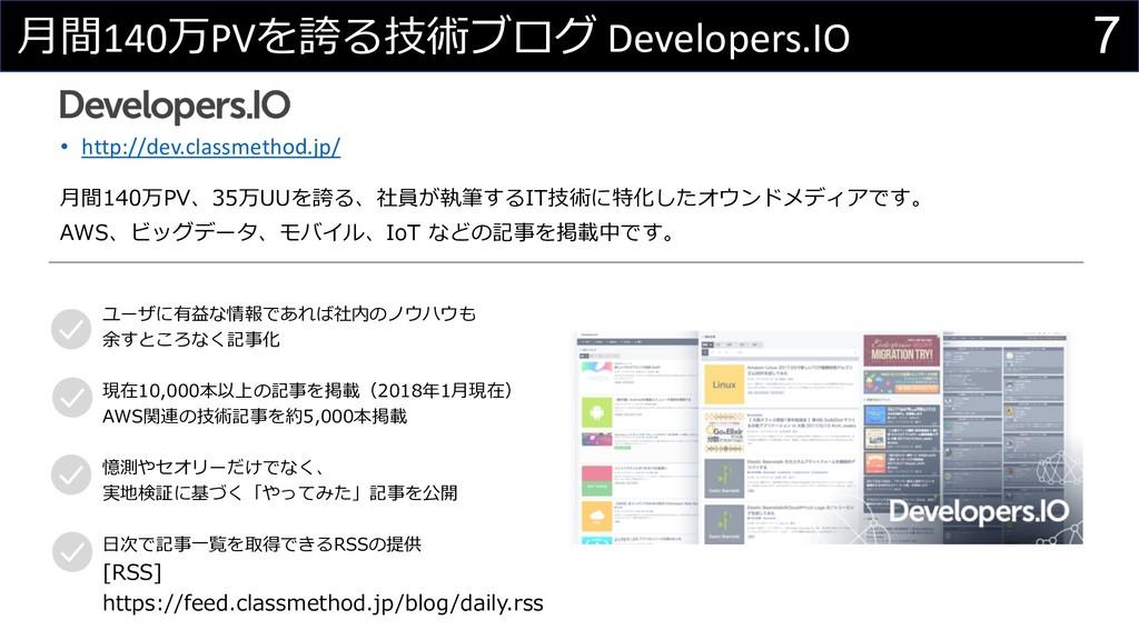 7 140 PVh e y Developers.IO • http://dev.classm...