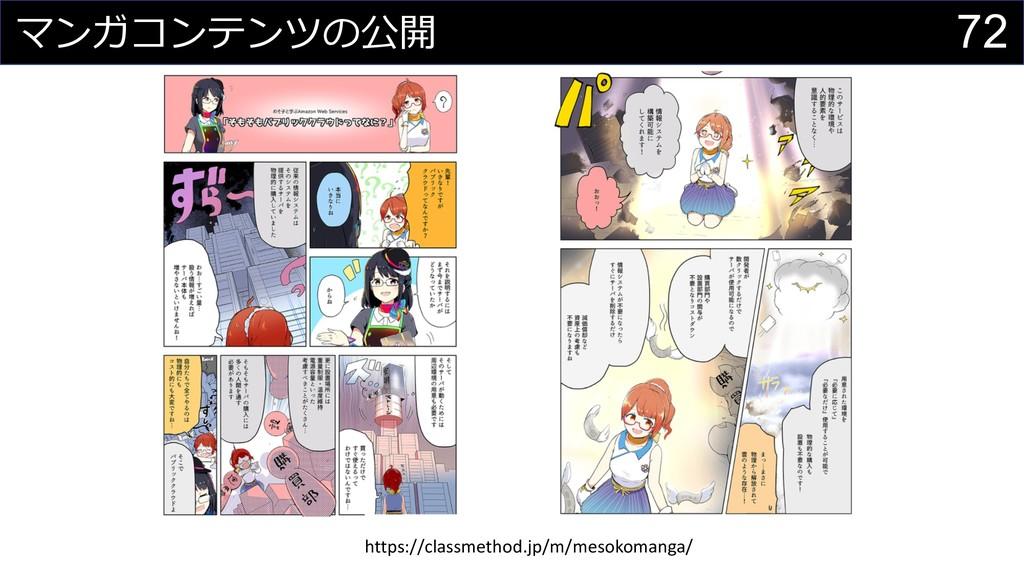 72   https://classmethod.jp/m/mesokom...