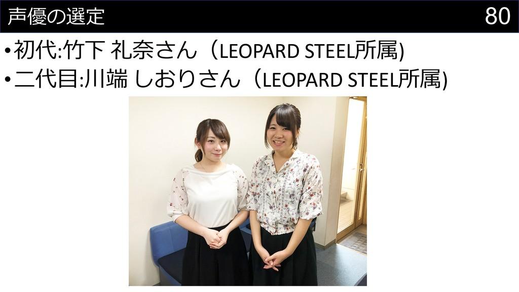 80   •: LEOPARD STEEL) •: ...