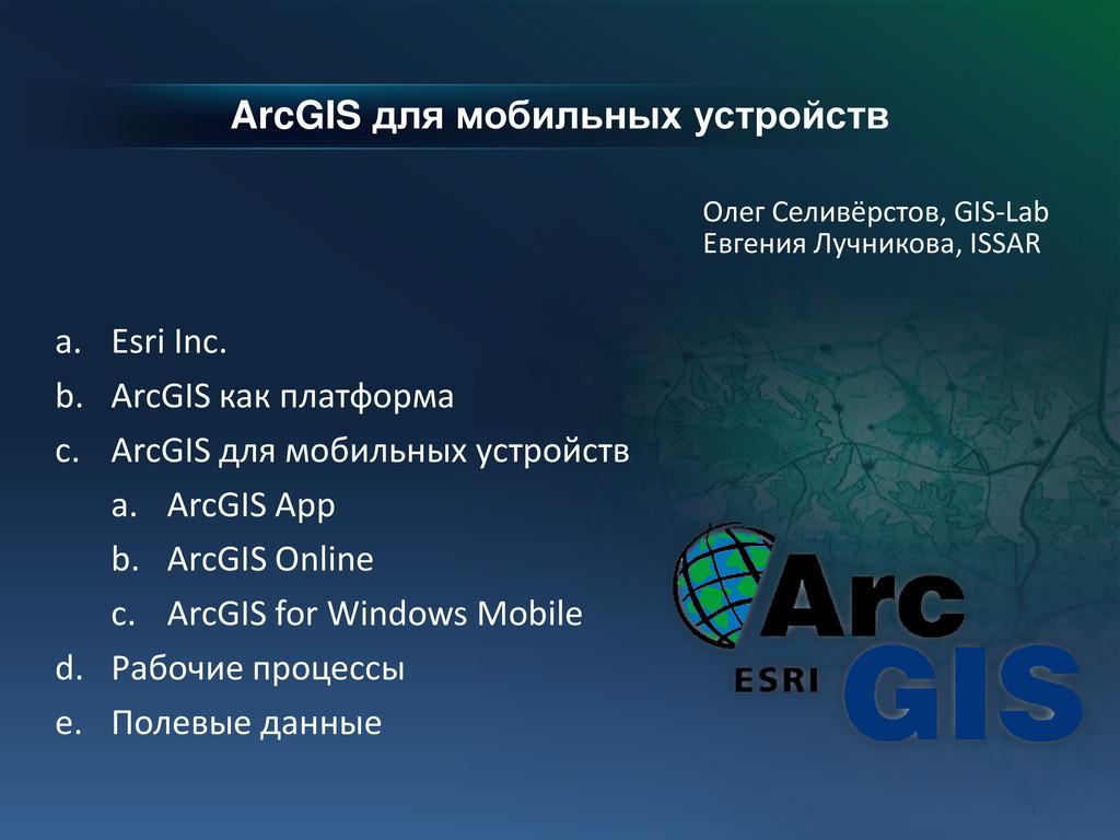 ArcGIS для мобильных устройств Олег Селивёрстов...