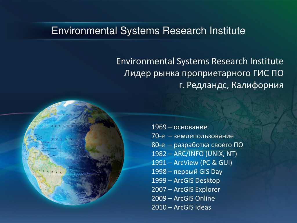Environmental Systems Research Institute Enviro...
