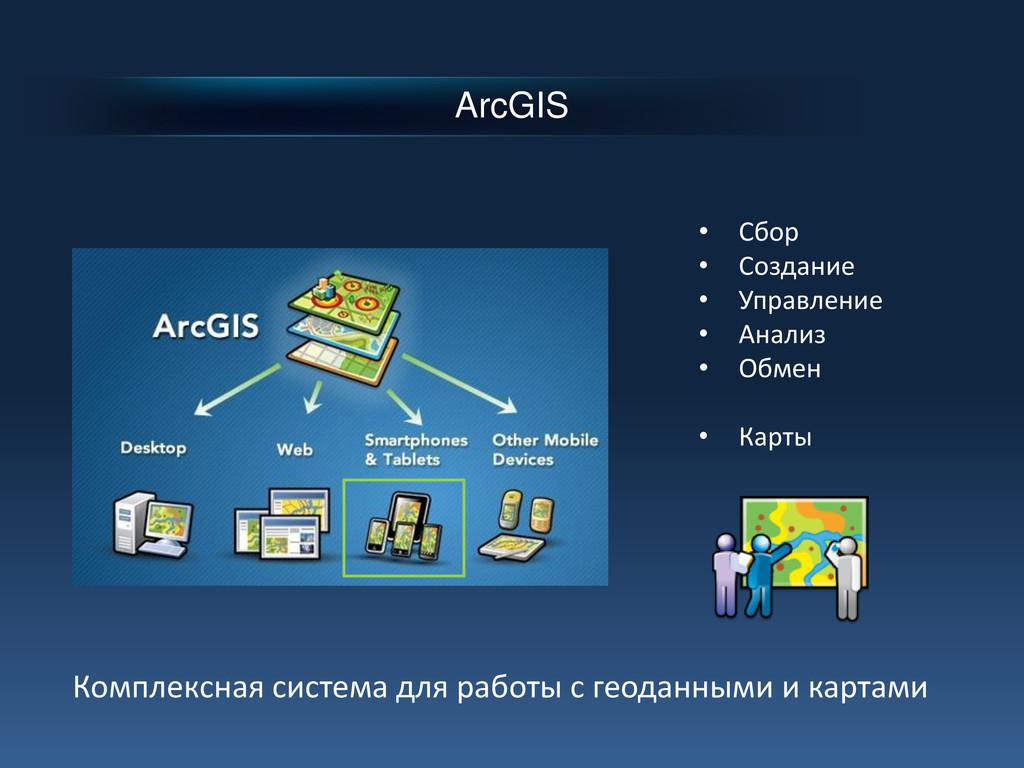 ArcGIS Комплексная система для работы с геоданн...