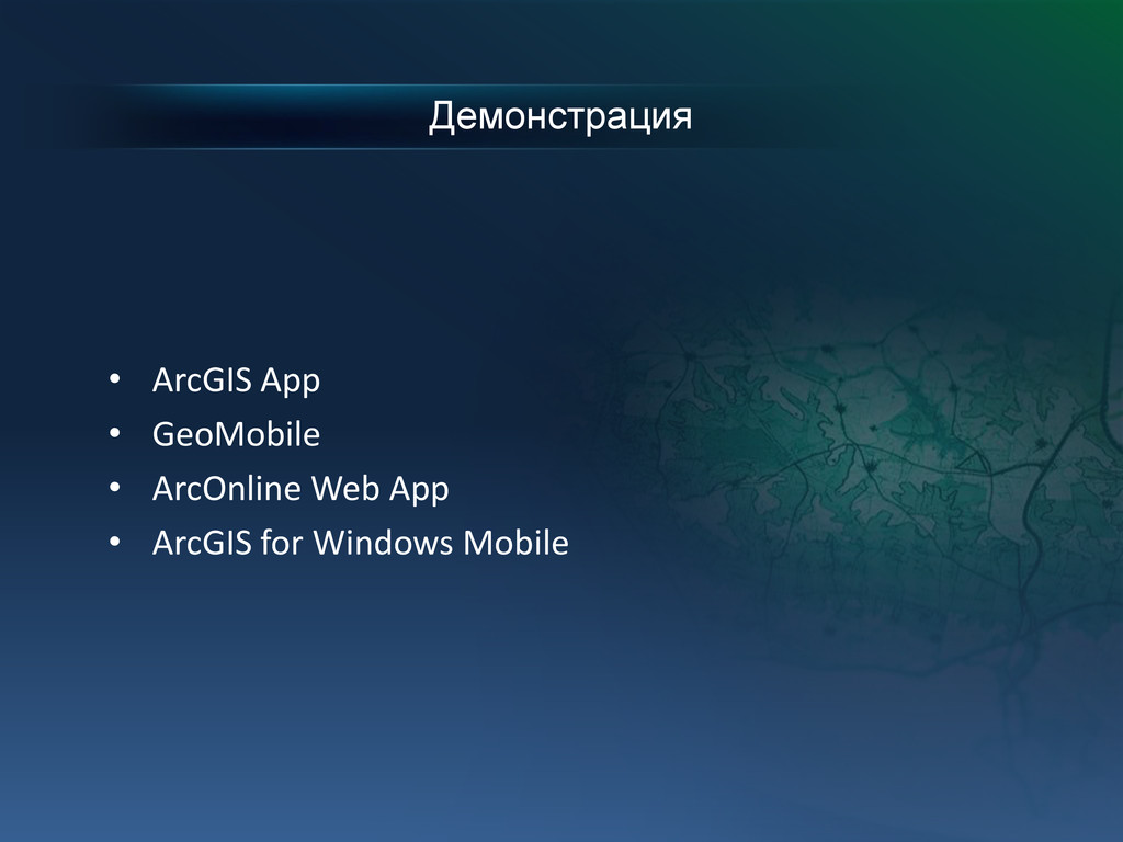 Демонстрация • ArcGIS App • GeoMobile • ArcOnli...