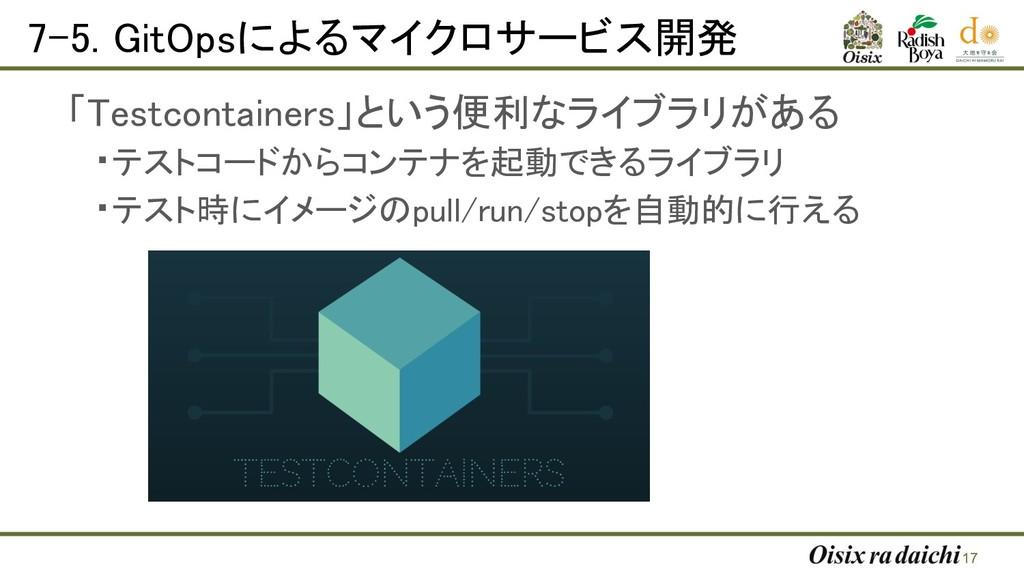 7-5. GitOpsによるマイクロサービス開発   17 「Testcontainer...
