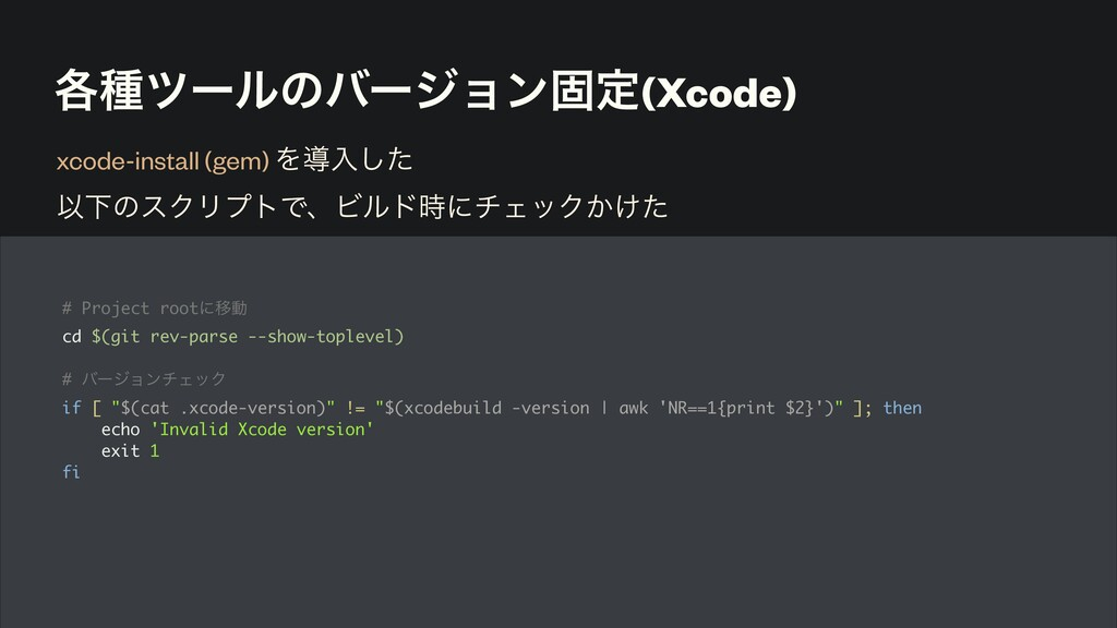֤छπʔϧͷόʔδϣϯݻఆ(Xcode) # Project rootʹҠಈ cd $(git...