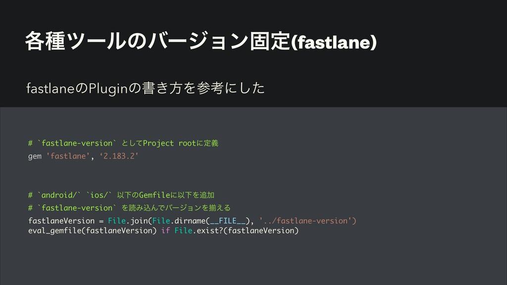 ֤छπʔϧͷόʔδϣϯݻఆ(fastlane) # `fastlane-version` ͱ͠...