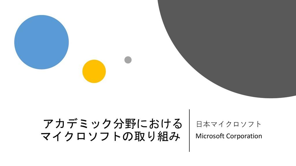 アカデミック分野における マイクロソフトの取り組み ⽇本マイクロソフト Microsoft C...