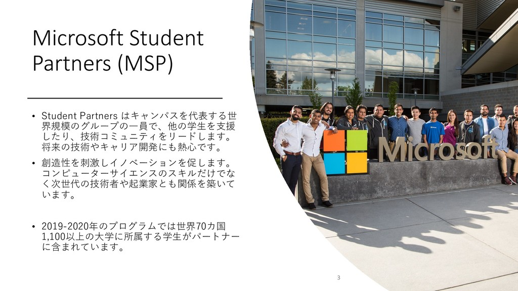 Microsoft Student Partners (MSP) • Student Part...