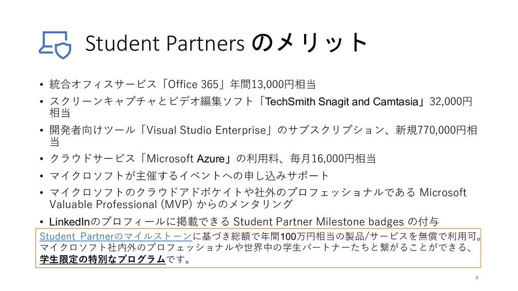 Student Partners のメリット • 統合オフィスサービス「Office 365」...