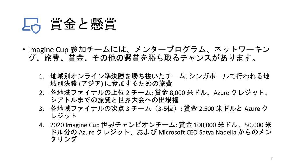 賞金と懸賞 • Imagine Cup 参加チームには、メンタープログラム、ネットワーキン グ...