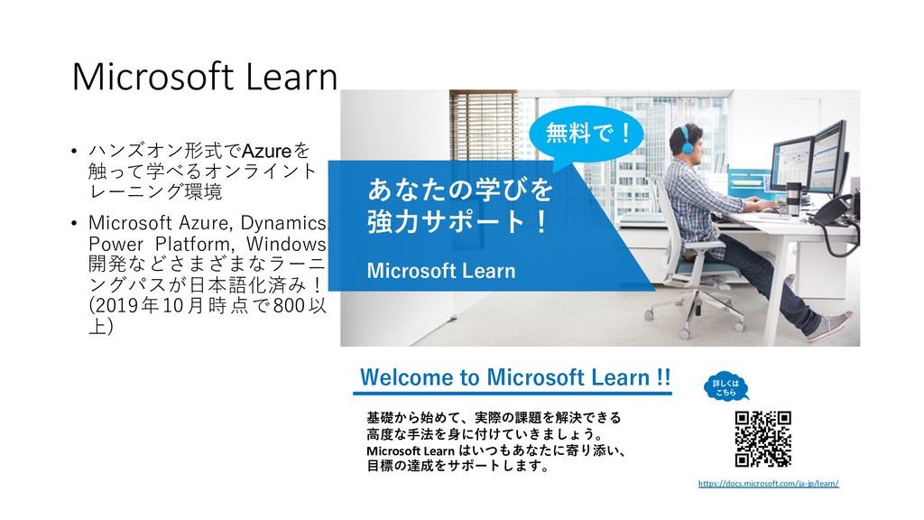 Microsoft Learn • ハンズオン形式でAzureを 触って学べるオンライント レ...