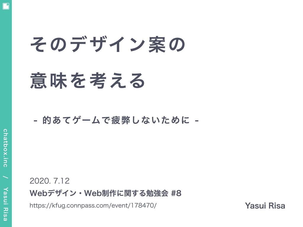 Yasui Risa そのデザイン案の 意味を考える - 的あてゲームで疲弊しないために - ...