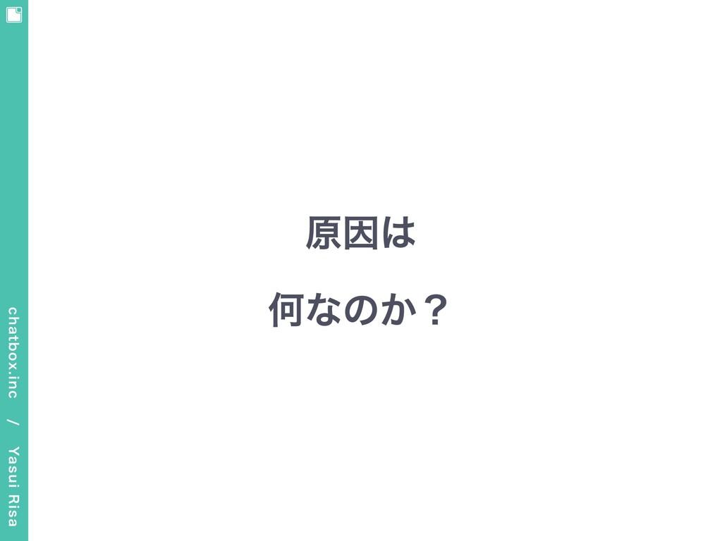 原因は 何なのか? chatbox.inc / Yasui Risa