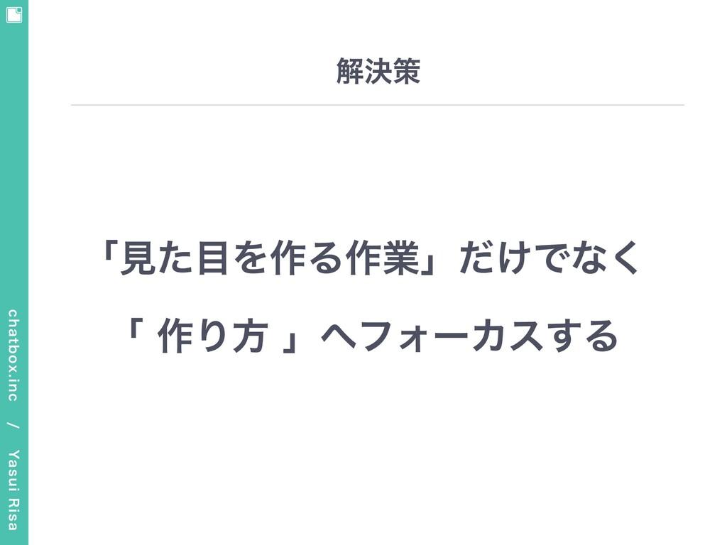 「⾒た⽬を作る作業」だけでなく 「 作り⽅ 」へフォーカスする chatbox.inc /...