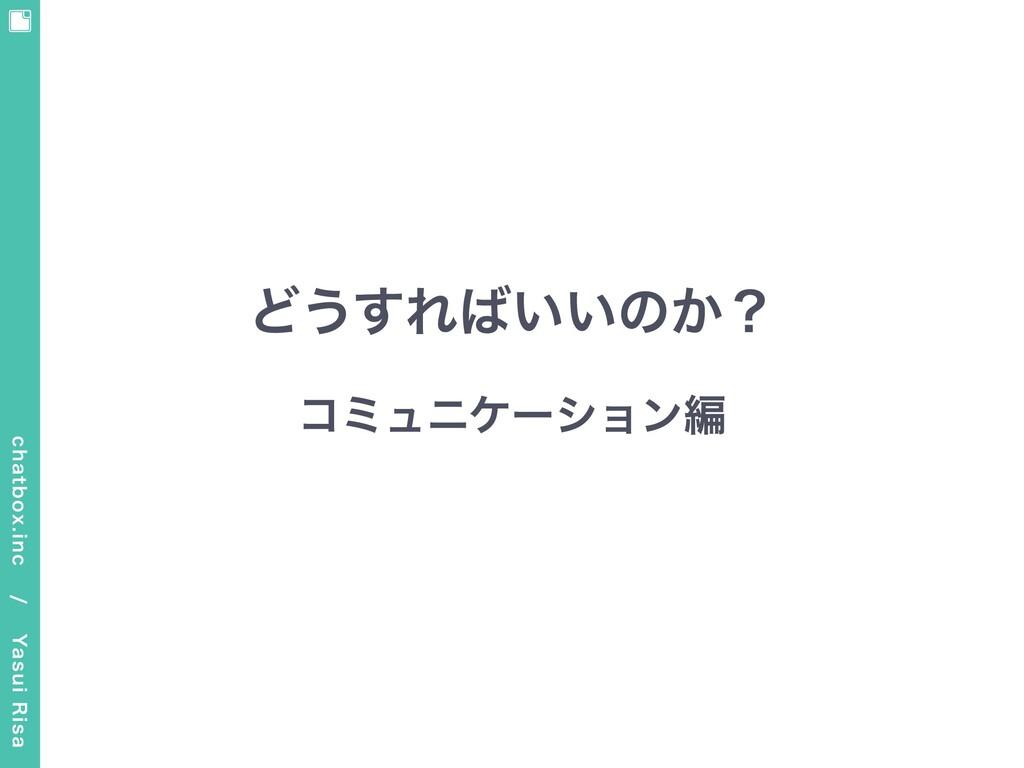 どうすればいいのか? コミュニケーション編 chatbox.inc / Yasui Risa