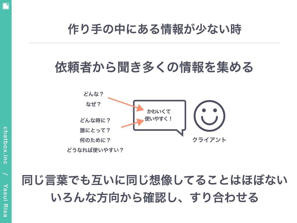 chatbox.inc / Yasui Risa 作り⼿の中にある情報が少ない時  クラ...