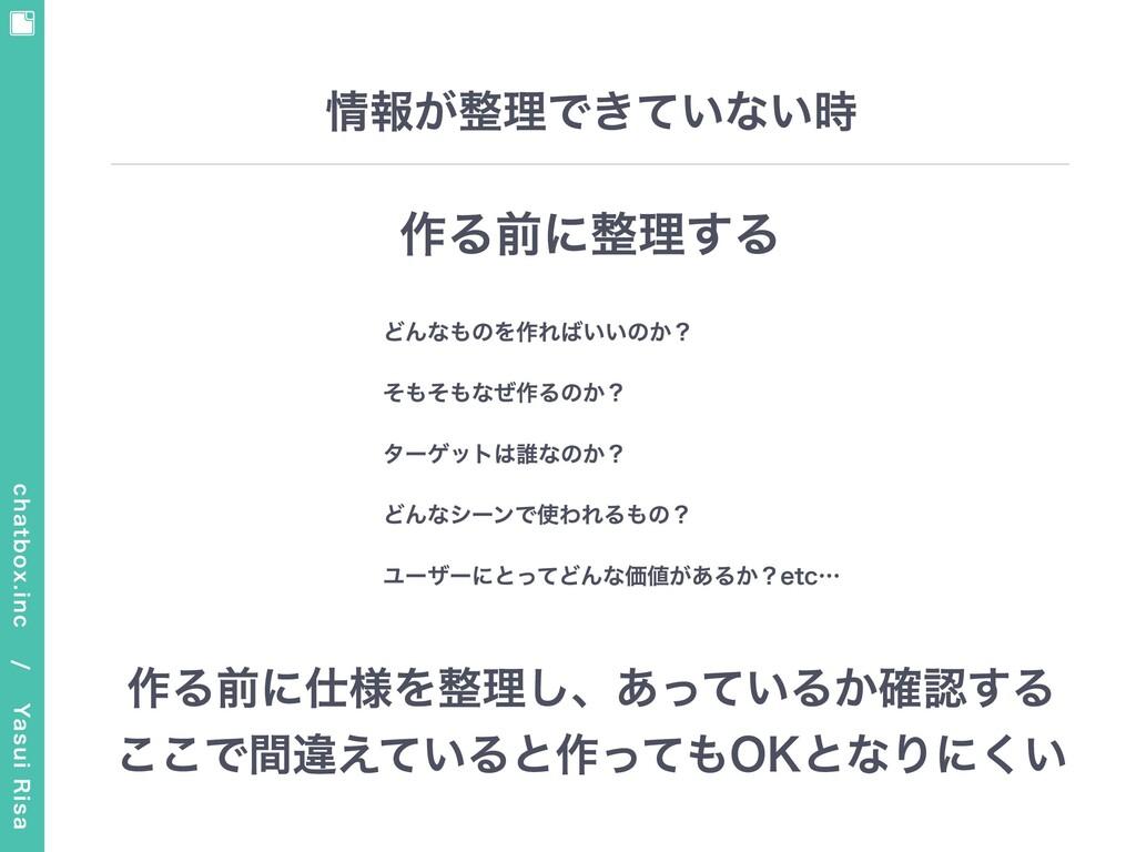 chatbox.inc / Yasui Risa 情報が整理できていない時 作る前に整理す...