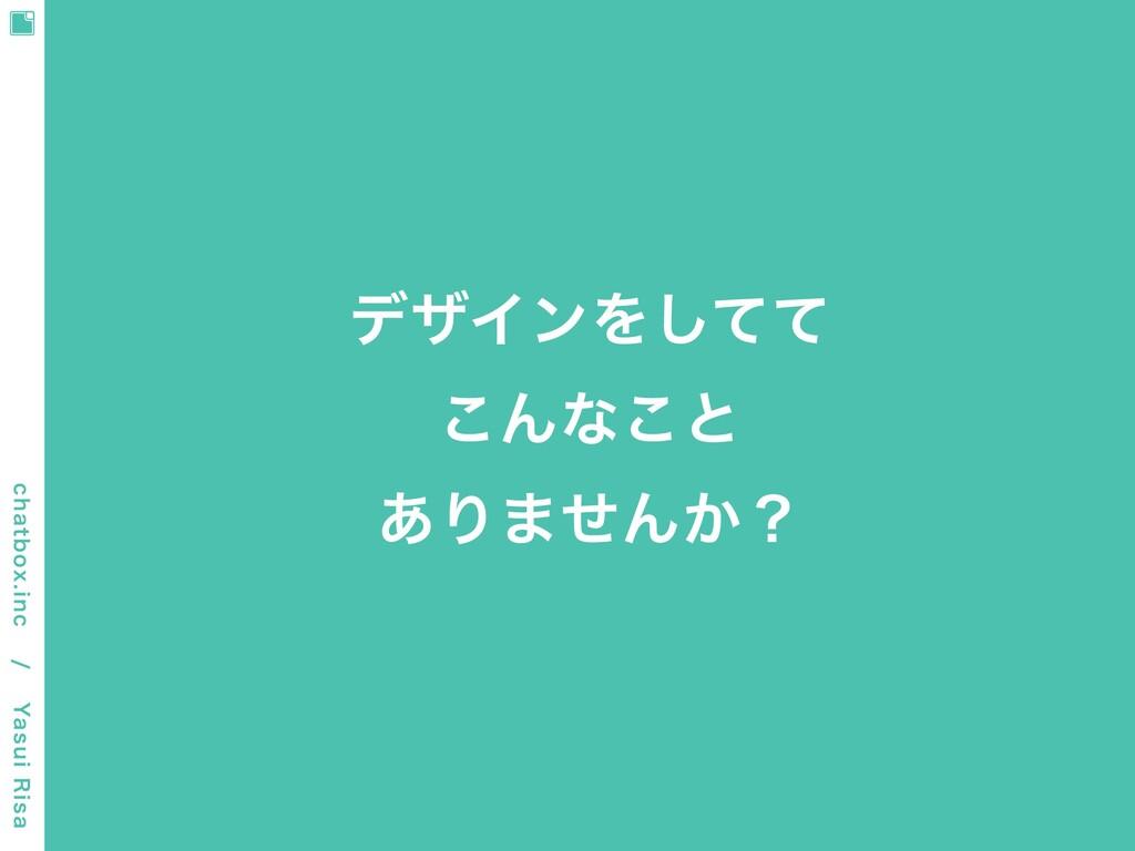 デザインをしてて こんなこと ありませんか? chatbox.inc / Yasui Ri...