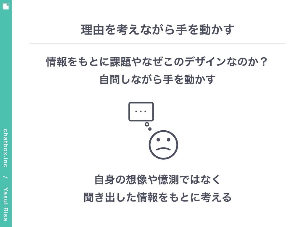 chatbox.inc / Yasui Risa 理由を考えながら⼿を動かす 情報をもとに...