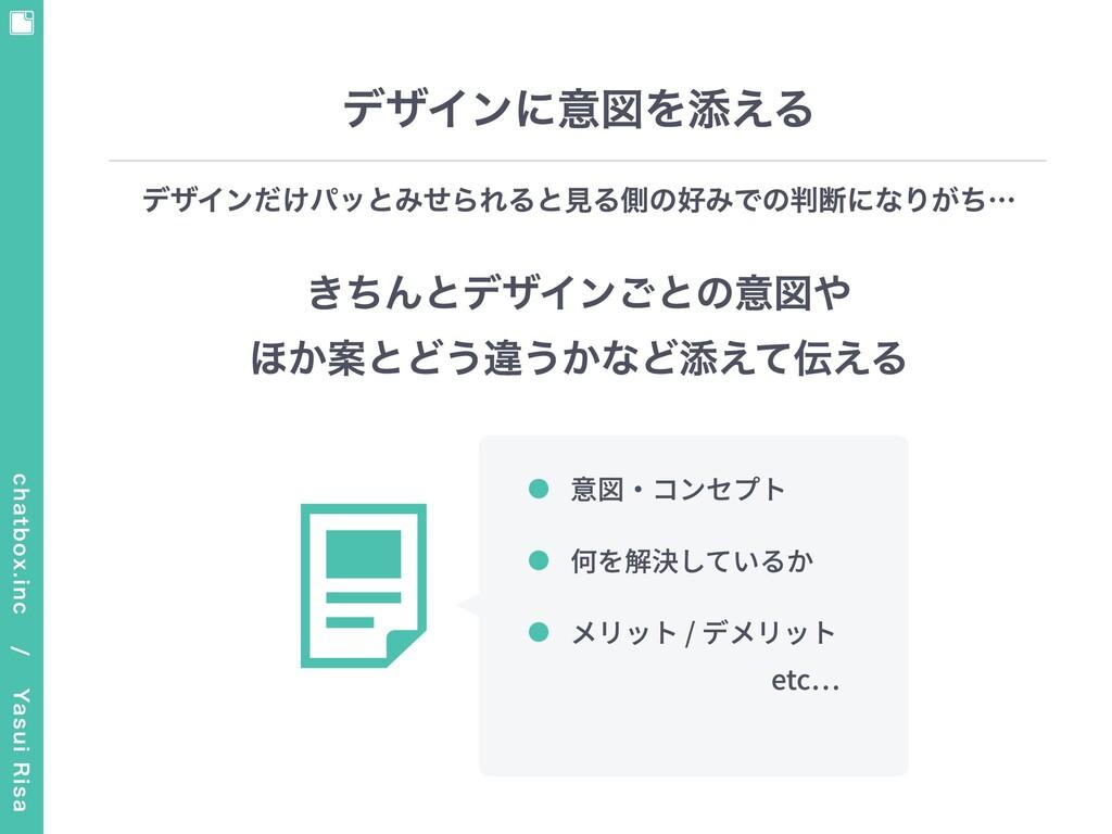 chatbox.inc / Yasui Risa デザインに意図を添える デザインだけパッ...