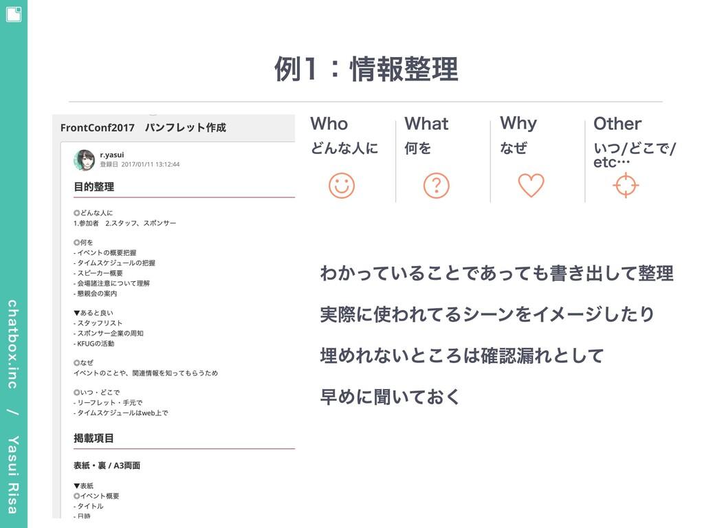 chatbox.inc / Yasui Risa 例1:情報整理 Who どんな⼈に  ...