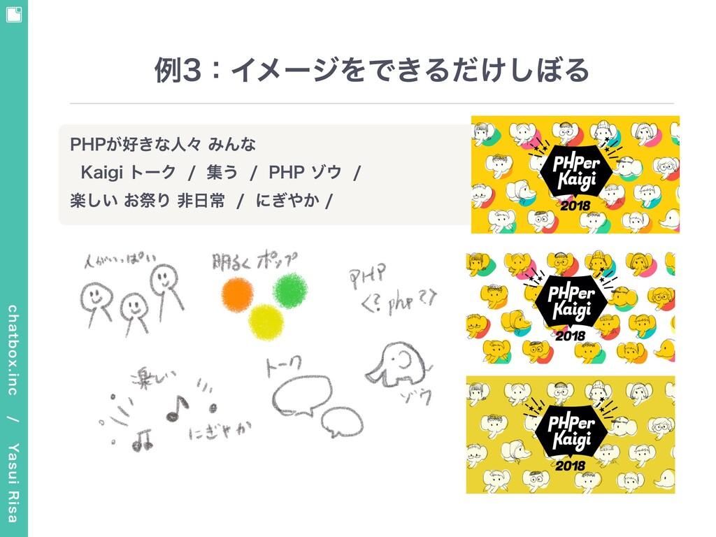 chatbox.inc / Yasui Risa 例3:イメージをできるだけしぼる PHP...