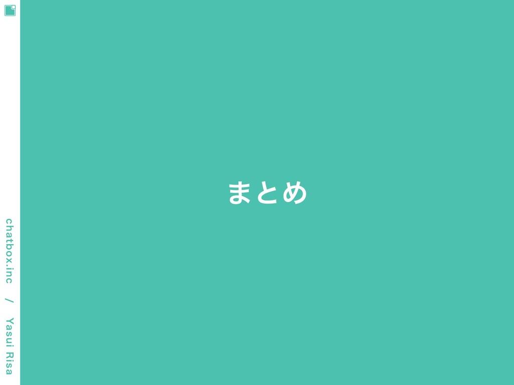 まとめ chatbox.inc / Yasui Risa