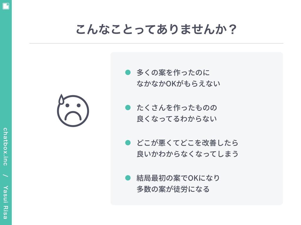 こんなことってありませんか? chatbox.inc / Yasui Risa 多くの案を...