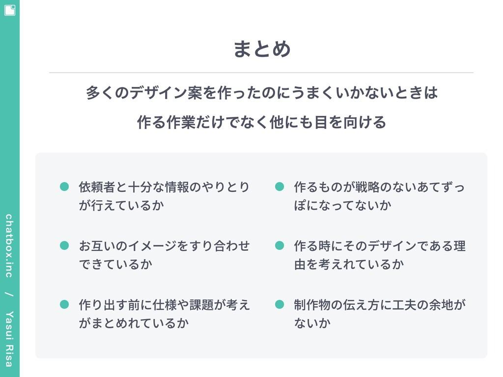 まとめ chatbox.inc / Yasui Risa 依頼者と⼗分な情報のやりとり が...