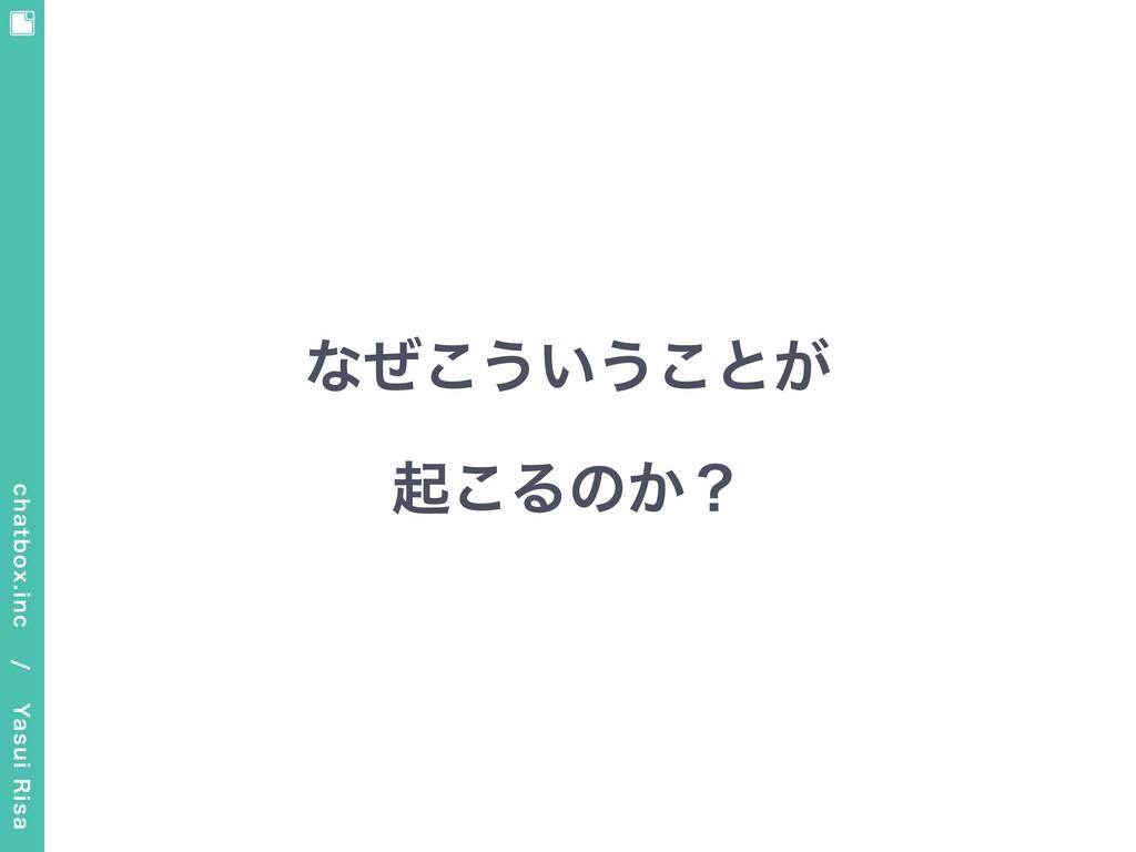 なぜこういうことが 起こるのか? chatbox.inc / Yasui Risa