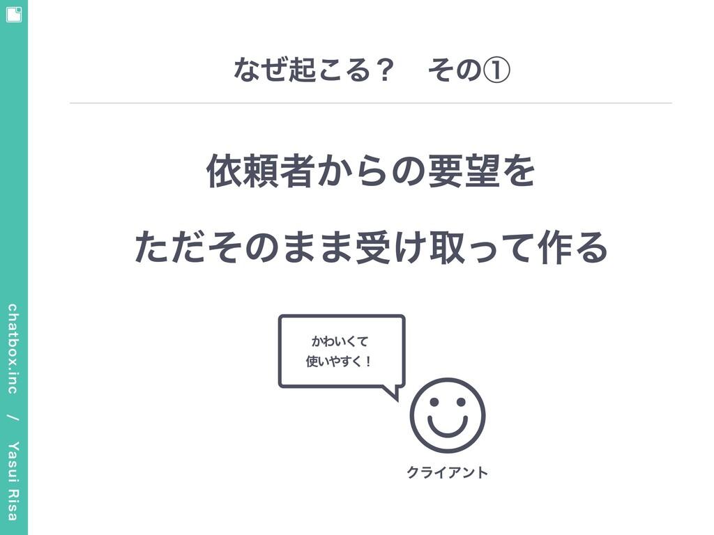 依頼者からの要望を ただそのまま受け取って作る chatbox.inc / Yasui R...