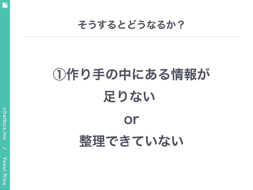 chatbox.inc / Yasui Risa そうするとどうなるか? ①作り⼿の中にあ...