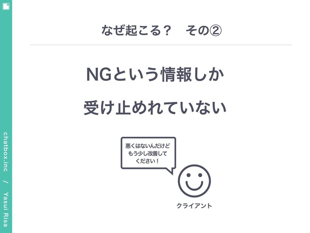 NGという情報しか 受け⽌めれていない chatbox.inc / Yasui Risa ...