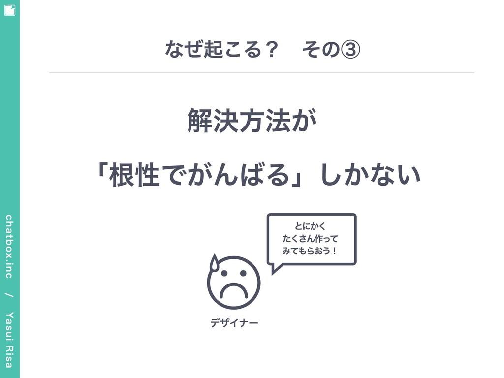 解決⽅法が 「根性でがんばる」しかない chatbox.inc / Yasui Risa ...