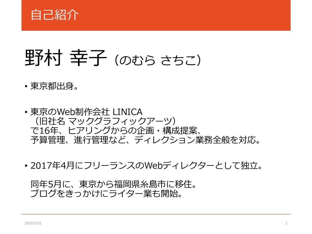 自己紹介 野村 幸子(のむら さちこ) • 東京都出身。 • 東京のWeb制作会社 LINIC...
