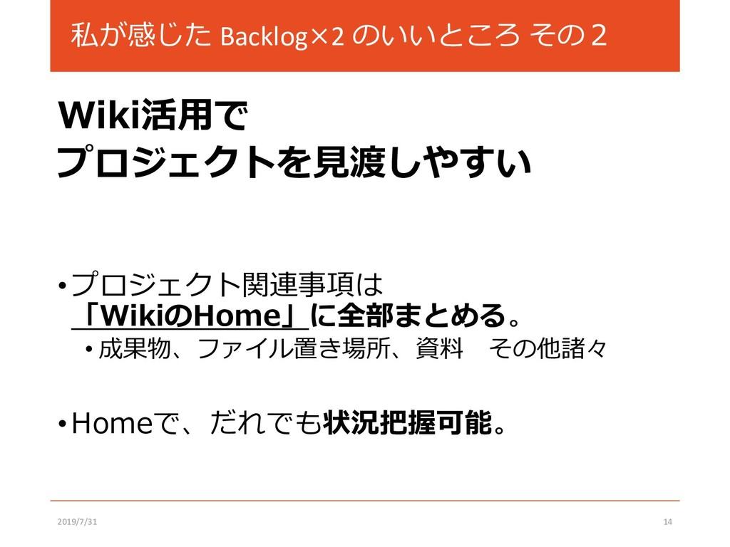 私が感じた Backlog×2 のいいところ その2 Wiki活用で プロジェクトを見渡しやす...