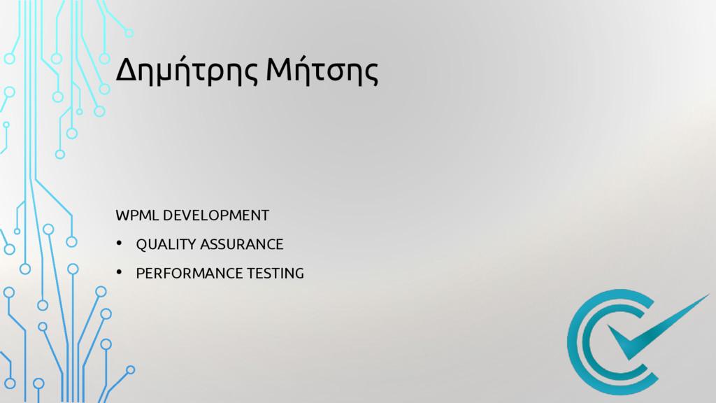 Δημήτρης Μήτσης WPML DEVELOPMENT • QUALITY ASSU...