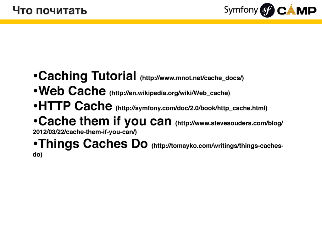 Что почитать •Caching Tutorial (http://www.mnot...