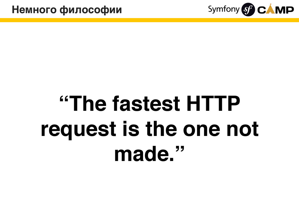 """The fastest HTTP request is the one not made.""..."