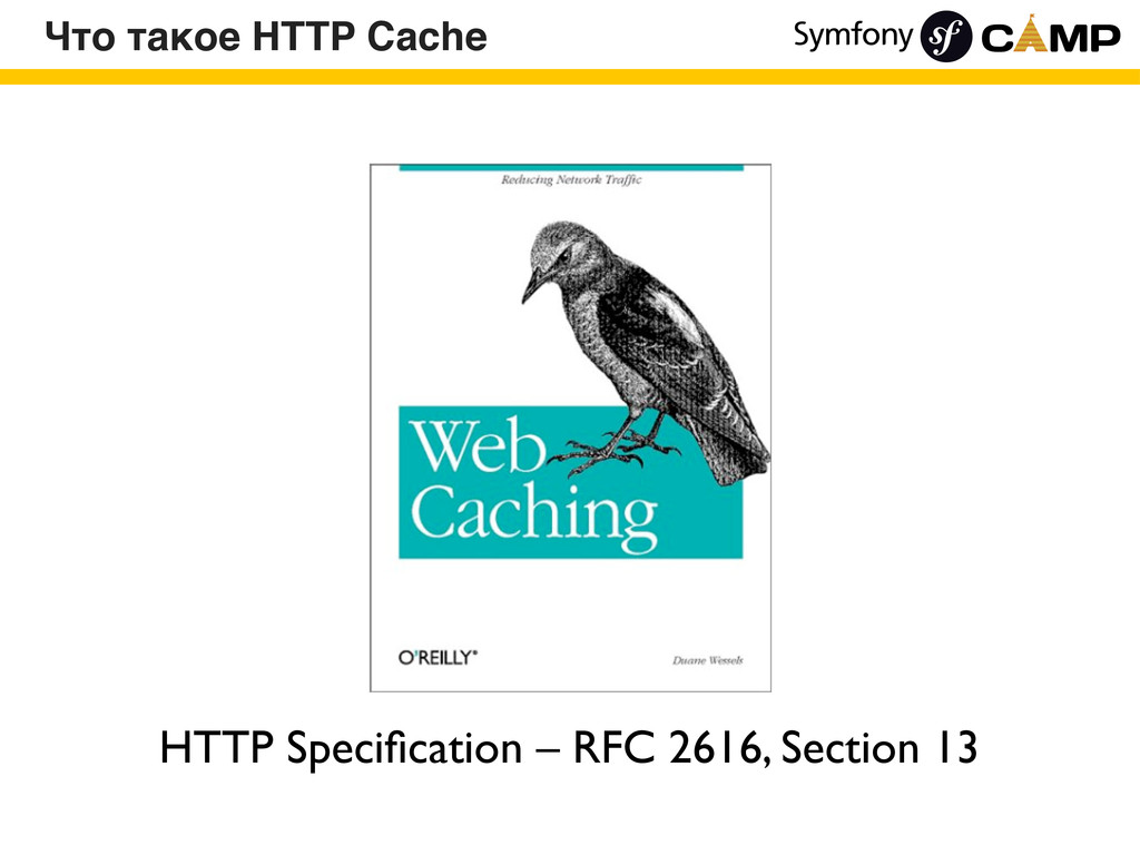 Что такое HTTP Cache HTTP Specification – RFC 26...