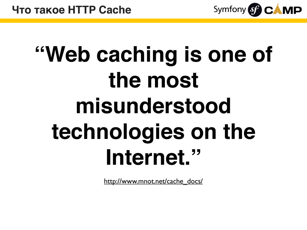 "Что такое HTTP Cache ""Web caching is one of the..."